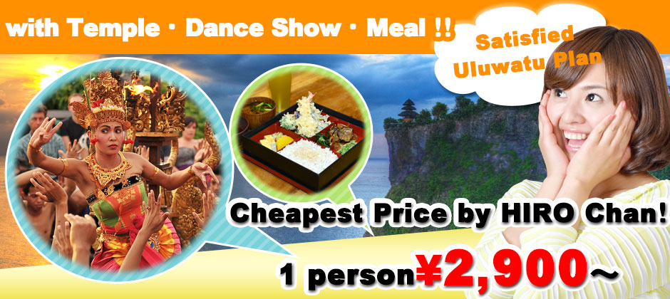 All include tour that temple, dance show & meal! Satisfid Uluwatu plan! 1 person from \2,900~!!