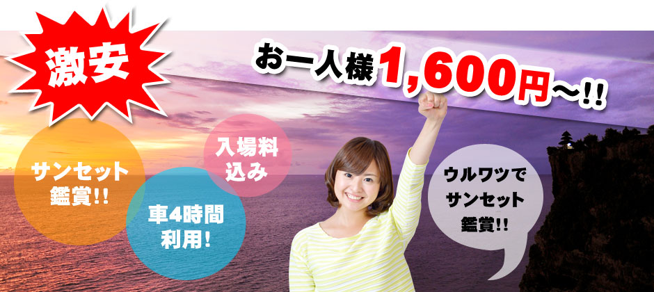 バリ島 激安ウルワツでサンセット鑑賞!お一人様1,600円~!!