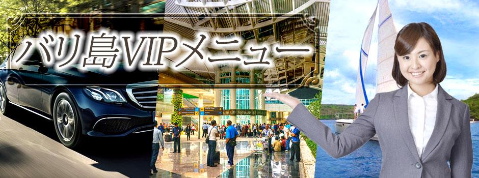 バリ島 VIPメニュー