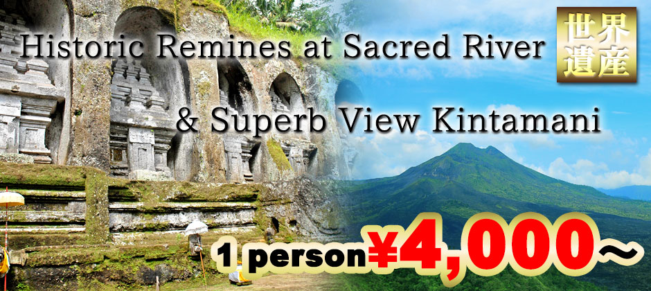 Bali World Heritage Tour Pakerisan Watershed & Kintamani Visiting Ancient temple at the sacred river Pakerisan 1 person \4,000~