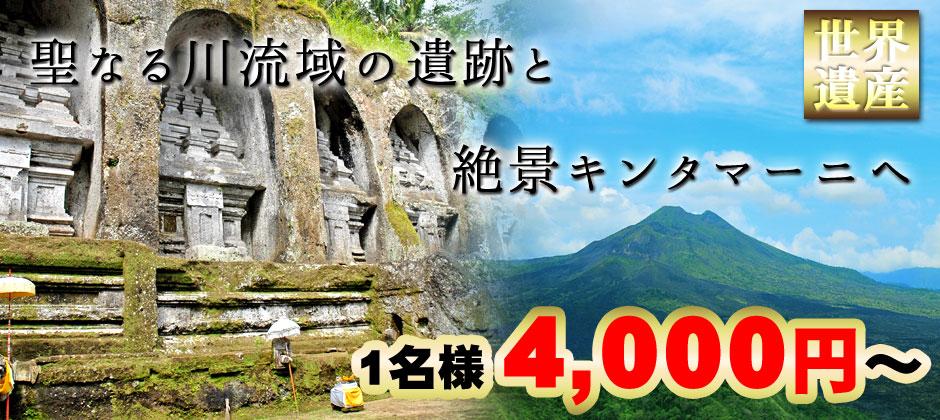 バリ島 世界遺産 パクリサン河川とキンタマーニツアー!聖なる川流域の遺跡と絶景キンタマーニへ 1名様4,000円~