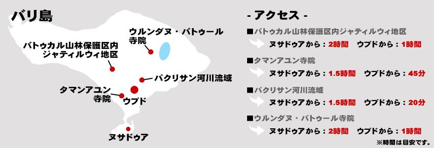 バリの世界遺産 地図