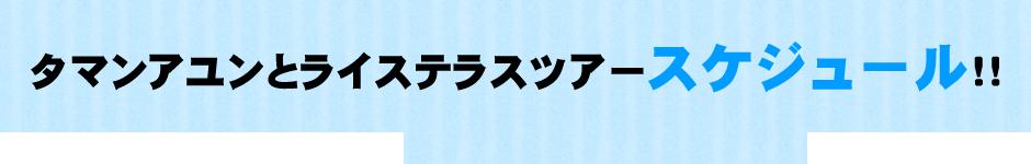 バリ島世界遺産 タマンアユンとライステラスツアー スケジュール!