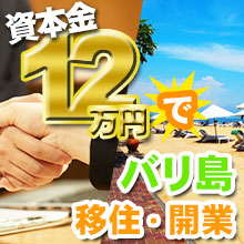 資本金12万円でバリ島移住・開業 フランチャイズ契約店
