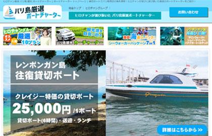 ボートチャーター10選