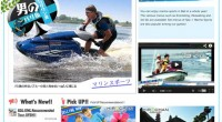 For Boy's Trip to Bali, BIG ONE Marine Sports site is now open!! You can enjoy marine sports in Bali in ...
