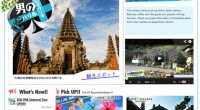 For Boy's Trip to Bali, BIG ONE Sightseeing Spot is now open!! The various items such as ethnic Asian cl...