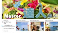 HIRO-Chan Group Master OPEN!! Our new sightseeing tour Master open!!! All tours are reasonable and limited! If...