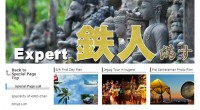 HIRO-Chan Group Expert OPEN!!! Our new sightseeing tour Expert open!!! Please check our recommended sightseein...