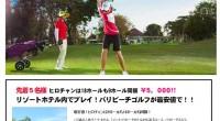 ヒロチャングループ バリビーチゴルフスペシャルページが公開されました!ヒロチャングループから、ゴルフ価格破壊が登場!!バリビーチゴルフがなんと9ホール、18ホールともにたったの5,000円!!先着5名様への限定価格になっ...