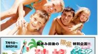 ヒロチャングループ 夏休み前後限定!破格フェアページが公開されました!夏休みはもうすぐそこ!夏休みにバリ島旅行をお考えの方は必見の、夏休み前後の破格フェアページは必見です!人気のスパを始め、旅行に必須のカーチャータープラ...