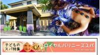 ヒロチャングループ 子どものスパ特集!ロイヤルバリニーズスパ スペシャルページが公開されました!バリ島にはお子様向けのトリートメントが受けられるスパがいっぱい!お子様連れのバリ島旅行に便利な子どものスパ特集にロイヤルバリ...