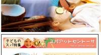 ヒロチャングループ 子どものスパ特集!スパアットセントーサ スミニャック スペシャルページが公開されました!バリ島をご家族で旅行する方は必見!バリ島内でお子様向けのトリートメントを提供しているスパを特集しました!今回新し...