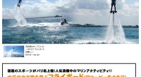 ヒロチャングループ 爽快感MAX!ワコービーチクラブ フライボード体験レポート が公開されました!今世界中で話題沸騰中のマリンスポーツといえば、フライボード!ついにバリ島にも上陸しました!タンジュンベノアにあるワコービー...
