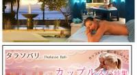 ヒロチャングループ カップルスパ特集!タラソバリ スペシャルページ が公開されました!ハネムナーやカップルでバリ島旅行をご検討中の方に嬉しいお知らせ!ヒロチャングループではカップルスパのモニターを現在募集中!カップルでス...