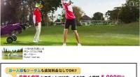 ヒロチャングループ バリ ビーチ ゴルフ スペシャルページが更新されました!バリ島で人気のアクティビティの一つと言えばゴルフ!インド洋を望めるゴルフコースやリーズナブルな価格でゴルフが思う存分楽しめます!ヒロチャングルー...