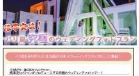 ヒロチャングループ 日本人カメラマンが撮るフォトプラン バリ島究極のウェディングフォトプラン スペシャルページが公開されました!バリ島究極のウェディングフォトプランが販売開始になりました!全てが究極のこちらのプラン、素晴...