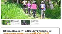 ヒロチャングループ ソベックサイクリング スペシャルページが公開されました!バリ島内最大のアクティビティ会社、ソベック社のサイクリングスペシャルページが公開されました!ソベック社はラフティングを始め、トレッキング、サイク...