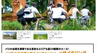 ヒロチャングループ アユンリバー サイクリング スペシャルページが公開されました!バリ島の大自然を体感できるネイチャーアクティビティは年間を通してバリ島を楽しめる人気のメニューです。アユンリバー社はラフティングやさまざま...
