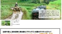 ヒロチャングループ ATV ライド スペシャルページが公開されました!泥んこ道や田んぼを4輪車のATVで駆け回るアクティビティはバリ島で見逃せません!汚れを気にせず泥んこになってストレス発散ができるでしょう。ロケーション...