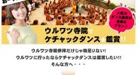 ヒロチャングループ ウルワツ寺院でケチャックダンス スペシャルページが公開されました!ヒロちゃんグループで多くのお問い合わせをいただいているウルワツ寺院へ行くツアー。様々な種類のウルワツ寺院ツアーに新たにウルワツ寺院でケ...