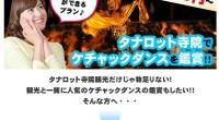 ヒロチャングループ タナロット寺院でケチャックダンス スペシャルページが公開されました!ヒロちゃんグループで多くのお問い合わせをいただいているタナロット寺院へ行くオプショナルツアー。観光客から絶大な人気を誇るタナロット寺...