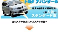 ヒロチャングループ カーチャーター アパンザ スペシャルページが公開されました!ヒロちゃんグループ人気のカーチャーターサービスの中でも一番人気の車種がアパンザ!最大4名まで乗車可能なプライベート車です。2名様の利用も広い...