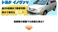ヒロチャングループ カーチャーター トヨタ イノヴァV スペシャルページが公開されました!ヒロちゃんグループ人気のカーチャーターサービスの中でワンランク上の車種、トヨタ イノヴァV!最大6名様まで乗車が可能なこちらの車種...