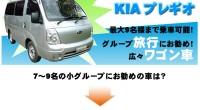 ヒロチャングループ カーチャーター KIA プレギオ スペシャルページが公開されました!ヒロちゃんグループ人気のカーチャーターサービスの中でも中型バスの車種、KIA プレギオ!最大9名様まで乗車が可能なこちらの車種では大...