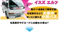 ヒロチャングループ カーチャーター イスズ エルフ スペシャルページが公開されました!ヒロちゃんグループで人気のカーチャーターサービスの中でも自由な観光をお楽しみいただける小型バス、イスズエルフの紹介です。最大11名様ま...
