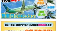 ヒロチャングループ バリ島 到着日プラン ペシャルページが公開されました!バリ島旅行をスムーズに、快適にスタートさせたい方は必見の到着日プラン!何かと忙しい到着日は両替や買い物などやることがたくさん!空港送迎まで着いた到...
