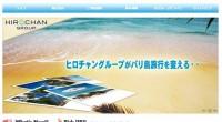 ヒロチャングループTOPを新設いたしました!さまざまなスタイルのバリ島旅行をご提案する現地旅行会社PT.ヒロチャンを中核に、お客様のニーズに合わせてカラーの異なるバリ旅行サイトが集まっています。バリ島旅行をお考えの方は、...