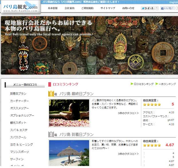 バリ島観光.comにクチコミページがオープン!