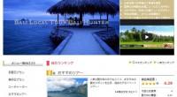 バリ島ハンターにランキングページがオープンしました!バリ島ハンターの中で特に人気のあるメニューが一目で分かる便利なページです!あなたの気になるプランの評判を見てみましょう。みんなの評価を見てみれば、それまでまったく興味の...