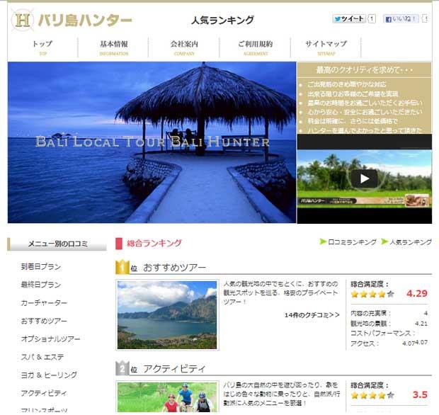 バリ島ハンターにランキングページが登場!