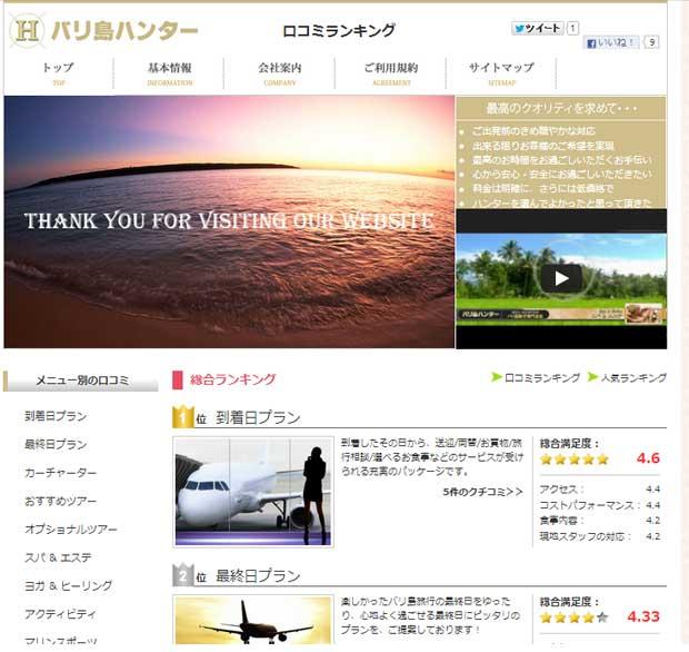 バリ島ハンターにクチコミページがオープン!