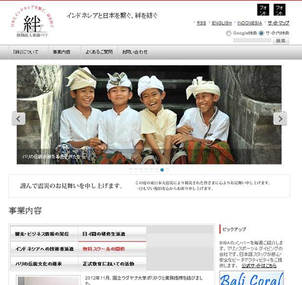 財団法人 絆がウダヤナ大学で日本語講座を開講しました!