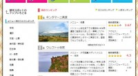 バリ島ターゲット観光スポットに人気ランキングがオープンしました!バリ島には見どころが多すぎて、どこに出かけたらいいのか分からない・・・そんな悩みを解決するのが、五段階の★評価で分かりやすくなった人気ランキングです!ぜひご...