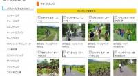 ヒロチャンアクティビティにサイクリングの比較ページが新登場!バリ島の豊かな自然を満喫できるサイクリングツアー9種類。ライステラスや伝統的な村など、それぞれ楽しめる景観に特色があります。比較ページをうまく活用してあなたにぴ...