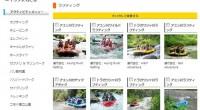 ヒロチャンアクティビティにラフティングの比較ページが新登場!バリ島のラフティングは、アユン川とトラガワジャ川の2パターンから選べます。川沿いには多数のアクティビティ催行会社があり、それぞれ特色あるラフティングツアーが楽し...