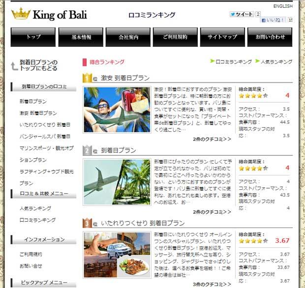 キングオブバリ到着日プランにクチコミページ開設!