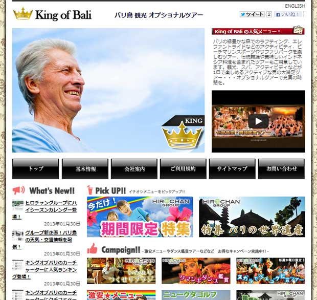 キングオブバリのオプショナルツアーがリニューアル!