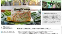 ヒロチャングループのカーチャーター当日オプションにお誕生日プランが登場しました!バリ島でお誕生日を迎える、ご家族やお友達へ。レストランでバースデーケーキのプレゼントはいかがでしょうか。カーチャーターと一緒に利用するとお得...
