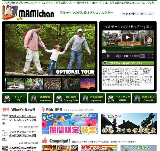 マミチャンのオプショナルツアーがリニューアル!