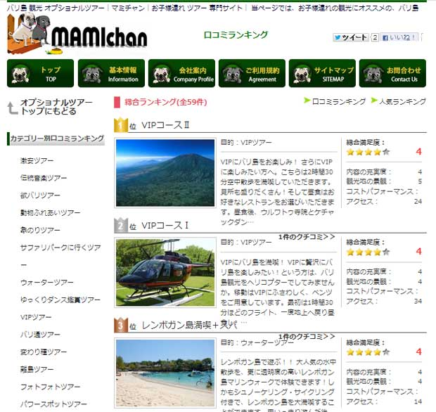 マミチャンのオプショナルツアーにクチコミページ開設!