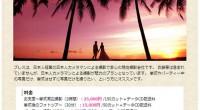 PTヒロチャンに挙式フォトプランのページが新登場いたしました!!海外挙式に興味のあるカップルは必見です!日本人カメラマンによる手軽な撮影プラン、衣装もメイクも込みのトータルなプランなど各種ご用意がありますので、お二人のス...