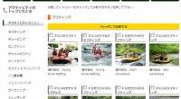 マミチャンのアクティビティにラフティングの比較ページが新登場!バリ島のラフティングで出かけるのは、アユン川とトラガワジャ川の2パターンです。川沿いでは多数の催行会社がラフティングツアーを行っているので、どれにしようか迷っ...