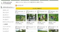 マミチャンのアクティビティにサイクリングの比較ページが新登場!バリ島の豊かな自然を満喫できるサイクリングツアーに、親子で出かけてみませんか?選べるコースはなんと9種類!どのツアーにしようか迷った方は、比較ページをうまく活...