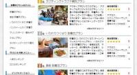 バリ島観光.com到着日プランに人気ランキングがオープンしました!空港に着いたらどこに行けばいいの?食事は?両替は? そんな到着日のご不安を解消するおすすめのプランが登場です。人気ランキングを参考に、到着日の過ごし方をチ...