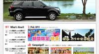 バリ島観光.comのカーチャーターがリニューアルしました!バリ島を楽しむうえで、欠かせないのは車。観光やお買い物の足となる便利なカーチャーターで、バリ島のあちこちに出かけましょう。バリ島観光.comではバラエティ豊かな車...